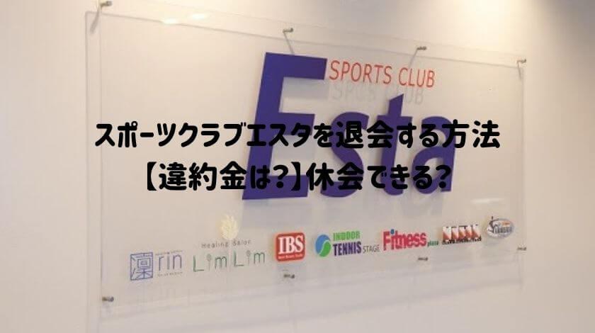 退会 コナミ スポーツ